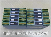 GD8042现场电源配电信号输入隔离器(一入四出)
