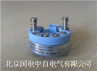 GDT288热电偶温度变送器(隔离型) GDT288