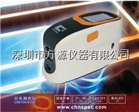 国产分光测色仪CS-610A/610B