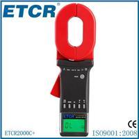 ETCR2000C+多功能型钳形接地电阻测试仪 ETCR2000C+