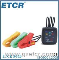 大口径非接触检相器 ETCR1000B