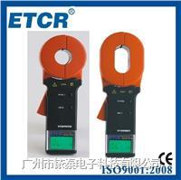 钳式回路电阻仪 ETCR2000