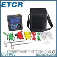 接地电阻测试仪 ETCR3000