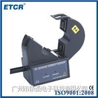 ETCR010D毫安直流漏电流传感器