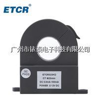 直流漏电流传感器 ETCR025KD
