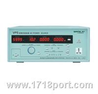VPS1030变频电源 VPS1030