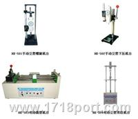 HK系列手动/电动测试台 HK系列手动/电动测试台