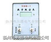 SWB-I型数字微安表
