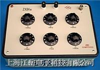 天水长城电工  直流多值电阻器  ZX67