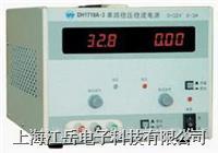 北京大華 直流穩壓穩流電源 DH1719A系列