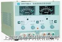 北京大华 直流稳压稳流电源 DH1718D系列