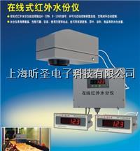 化工原料近紅外在線水分測量儀,檢測儀,測定儀炭黑非接觸式水分測量儀 YJ-M-100