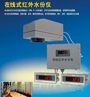 近紅外在印刷線紙張水分測量儀,檢測儀,測定儀非接觸式印刷紙張水分測量儀 YJ-M-100
