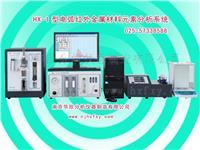 金属铸造材料化学分析仪 HX-1