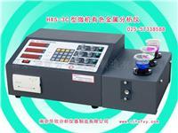 铁精粉分析仪哪里生产? HXS-3C型