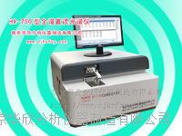 光电直读光谱分析仪厂家 直读光谱仪价格 HX-750
