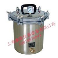 博迅医用型手提式压力蒸汽灭菌器型号 YXQ-SG46-280SA