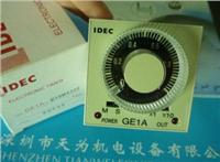 IDEC時間繼電器GE1A GE1A