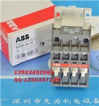 ABB低压接触器A12D-30-10 AC220V A12D-30-10