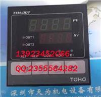 TTM-007-P-AB 东邦TOHO温控器