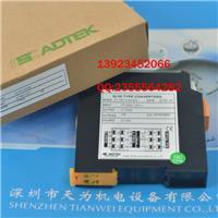 台灣铨盛ADTEK隔離轉換器/分配器AT-TR1-C-4N-ADL AT-TR1-C-4N-ADL