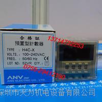 台灣士研ANV計數器H4C-X H4C-X