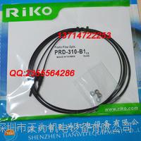 RIKO光纖傳感器PRD-310-B1 PRD-310-B1