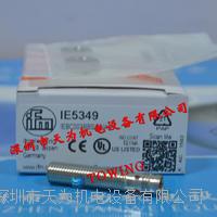 IE5349/IEBC003BBSKG/AS德國易福門IFM電感式傳感器 IE5349/IEBC003BBSKG/AS