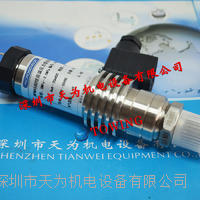 麥克MPM4530型高溫壓力變送器 MPM4530