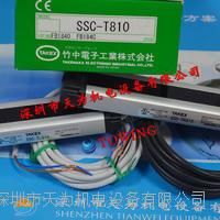 Takex日本竹中光幕 SSC-T810(SSC-TL810,SSC-TR810)