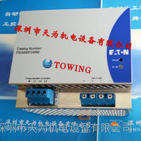 Moeller-ETN穆勒-伊頓電源穩壓器 PSG480F24RM