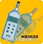 積分式聲級計 HS5628A/HS5628