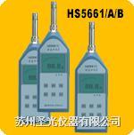 分貝測試儀 HS5661 HS5661A