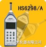 积分式噪音计 HS6298 HS6298A