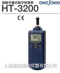 """日本小野牌""""onosokki"""" HT-3200接触手握式数字转速表 HT-3200"""