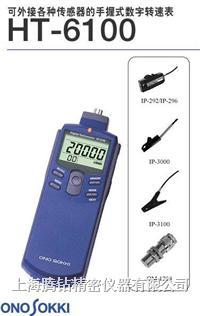 日本小野牌 HT-6100 可接传感器手握转速表 HT-6100