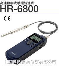 日本小野牌 HR-6800 高速数字式手握转速表 HR-6800