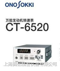 """日本小野牌""""onosokki"""" CT-6520转速表显示器 CT-6520"""