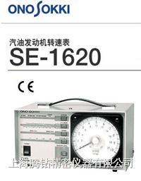 """日本小野牌""""onosokki"""" SE-1620发动机转速表 SE-1620"""