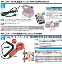 日本强力牌手提式脱磁机KMDH-5 KMDH-5