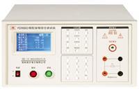 程控安規綜合測試儀 YD9880A