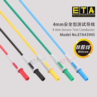 蘇州 ETA4394S 測試導線 ETA4394S