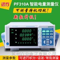 苏州 远方功率测试仪 PF310A功率计 PF310A