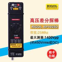 高压差分探头 RP1025D
