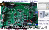 拉力機控制軟件及硬件 拉力機控制軟件及硬件