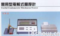 電解式測厚儀 CT-2