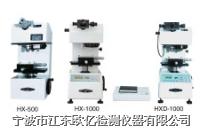 顯微硬度計/數顯顯微硬度計 HX-500/1000/HXD-1000