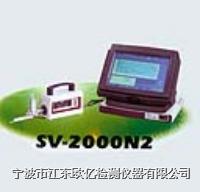 日本三丰表面粗糙度仪(三丰表面光洁度仪) SV-2000S2