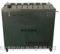 EQM-2000系列 端淬试验机  EQM-2000