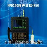MFD350超声波探伤仪 MFD350